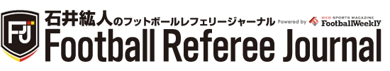石井紘人のFootball Referee Jurnal