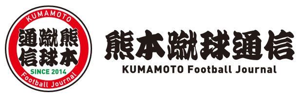 kumamoto Football Journal