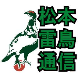 松本雷鳥通信